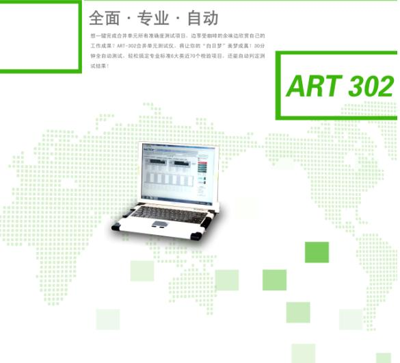 KP-ART302 merging unit tester